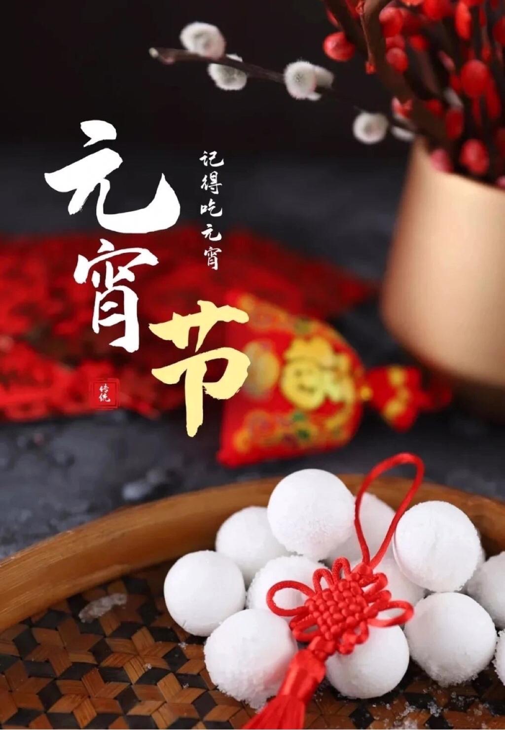 元宵节,记得吃元宵哦! ㊗️:大家元宵节快乐